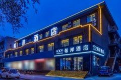 希岸酒店(淄博山东理工大学东校店)