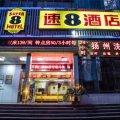 速8酒店(武汉黄鹤楼户部巷店)