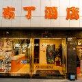 布丁酒店(昆明白云路地铁站北京路)(原胜行龙都酒店)