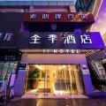 全季酒店(杭州文一路翠苑店)