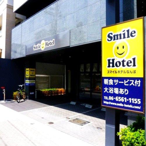大阪難波微笑酒店(Smile Hotel Namba)