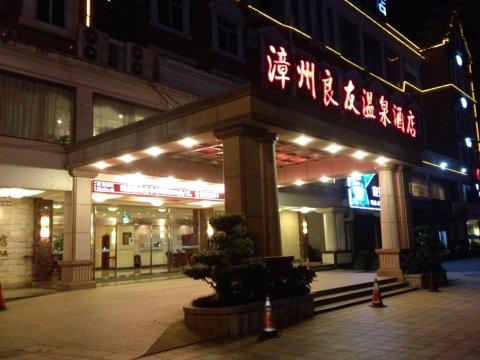 龙海良友温泉酒店