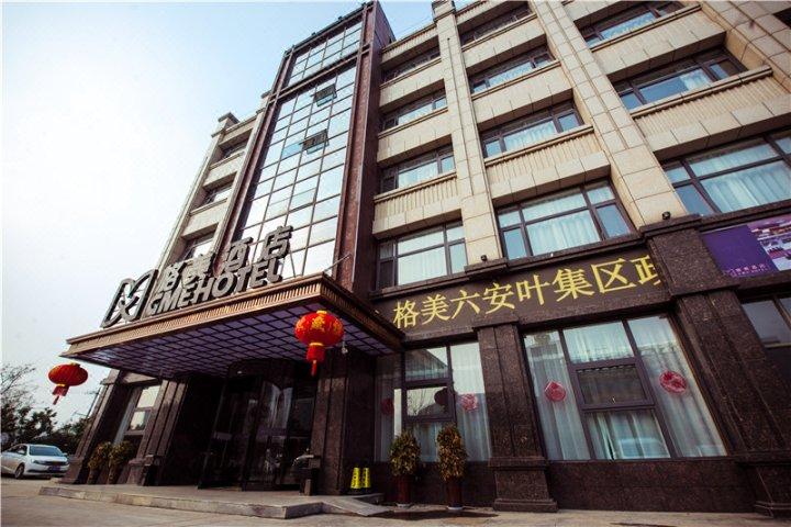 格美酒店(六安叶集区政务中心店)