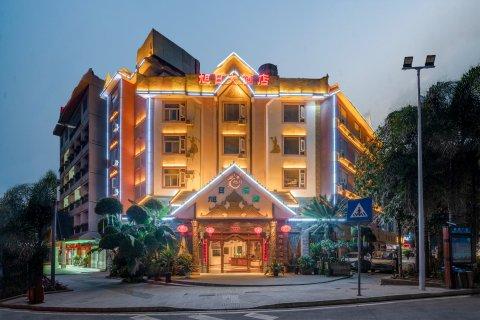 旭日大酒店(勐腊勐仑植物园店)