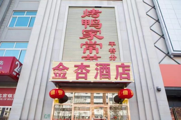 北京金杏快捷宾馆