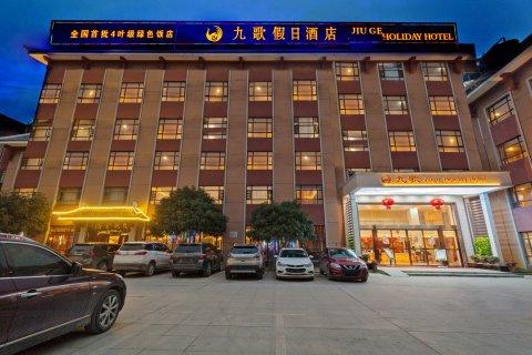 荆州九歌假日酒店