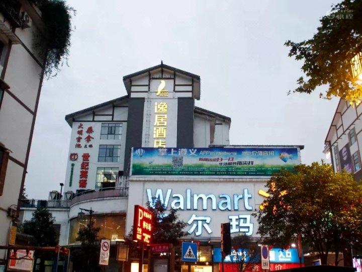 逸居酒店(遵义老城会址店)