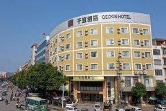 千宜酒店(玉林工业品店)
