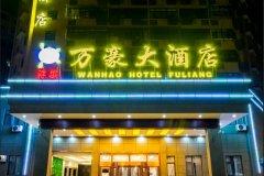 浮梁万豪大酒店