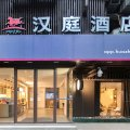 汉庭酒店(武汉中山公园地铁站店)