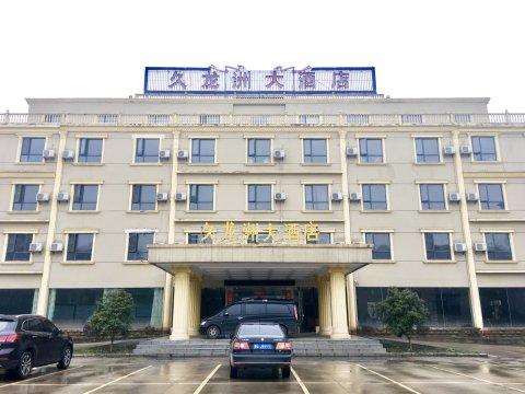 久龙洲大酒店