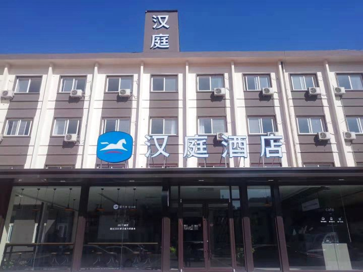 汉庭酒店(天津武清大光明中心店)