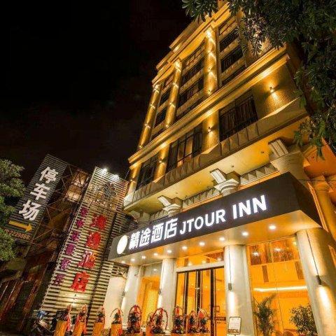 精途酒店(阳江市政府店)