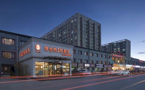维也纳3好酒店北京昌平沙河店