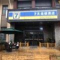 7天连锁酒店(温州火车站南店)