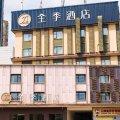 全季酒店(昆明滇池路店)