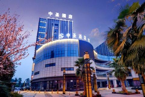 重庆中圣酒店
