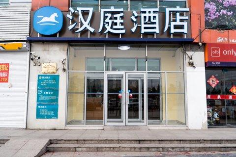 汉庭酒店(青岛城阳正阳东路店)
