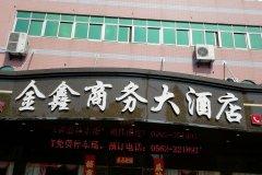 枞阳金鑫商务大酒店