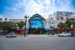 洛阳汉庄酒店