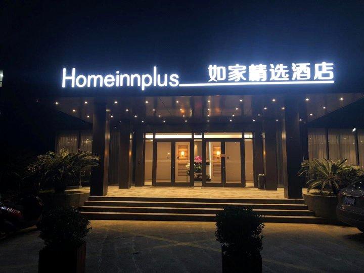 如家精选酒店上海羽山路源深体育中心店