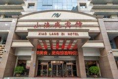 郑州小浪底宾馆