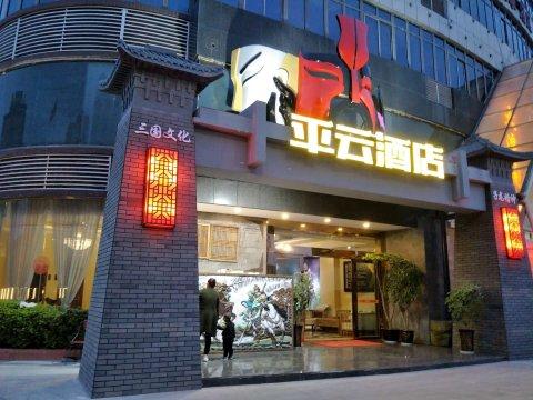 大邑平云酒店(原艺城假日酒店)