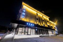 全季酒店(曲阜孔府游客中心店)