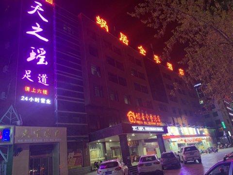 濮阳蜗居全季酒店