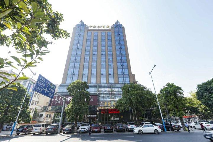 广州花都卡尔文酒店