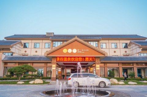 平邑蒙山·康谷温泉酒店