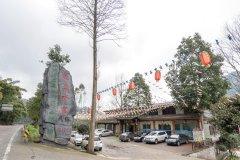 邛崃天台山龙鱼水寨酒店