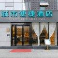 城市便捷酒店(成都金牛营门口路店)