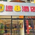 速8酒店(北京城关中医院店)