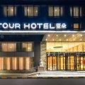 北京西站南广场亚朵酒店