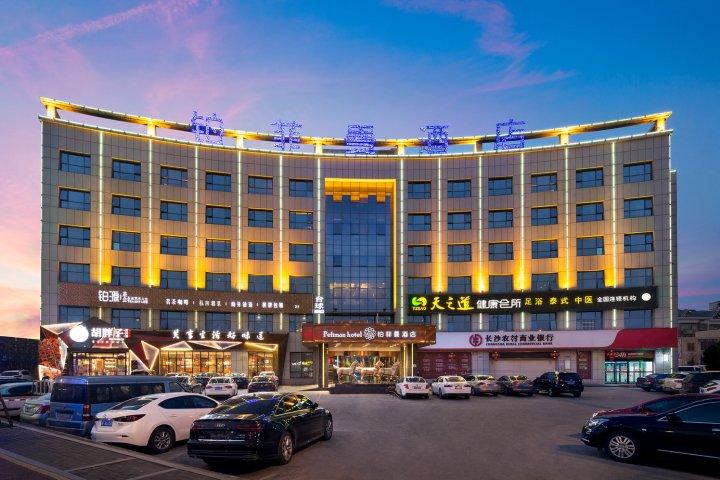 长沙铂菲曼酒店