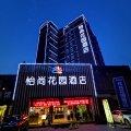 武汉怡尚花园酒店