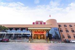 天津星际酒店