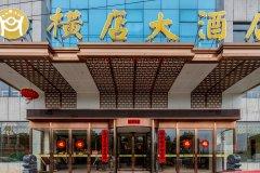 武汉横店大酒店