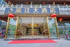 阆中滨江大酒店