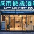 城市便捷酒店(成都青白江店)
