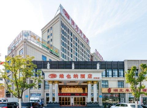 维也纳酒店(麻城文化小镇店)