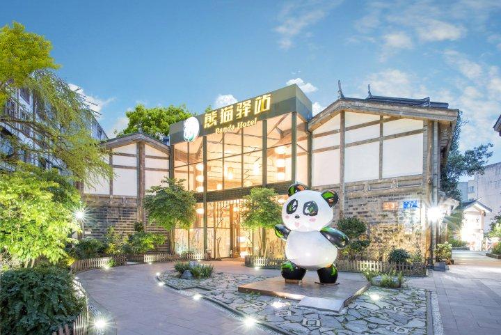 熊猫驿站主题文化酒店(都江堰古城店)