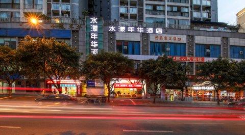 武隆水漾年华酒店
