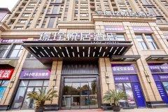 武汉璟珵悦居酒店