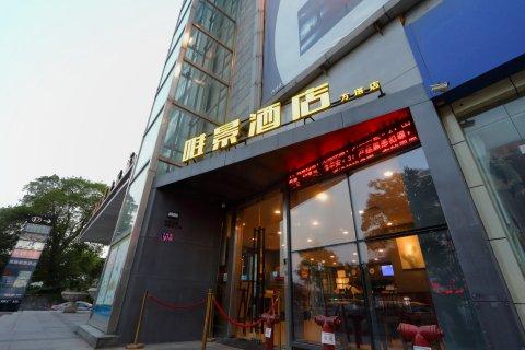 唯景酒店(常熟方塔街店)
