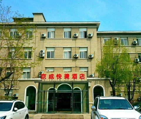 京成酒店(北京潘家园地铁站店)