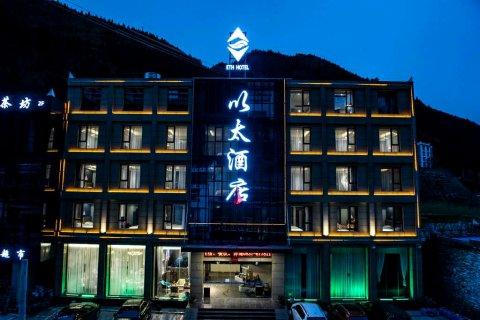 小金以太酒店