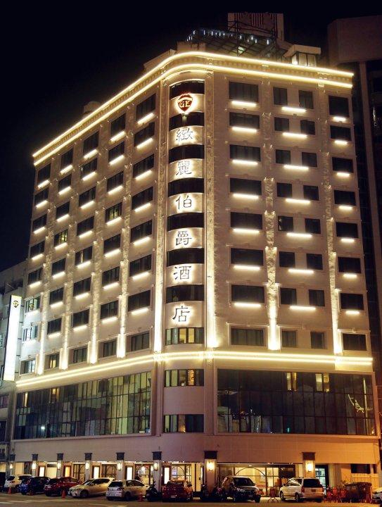 云林斗六致丽伯爵酒店(Grand Earl Hotel)