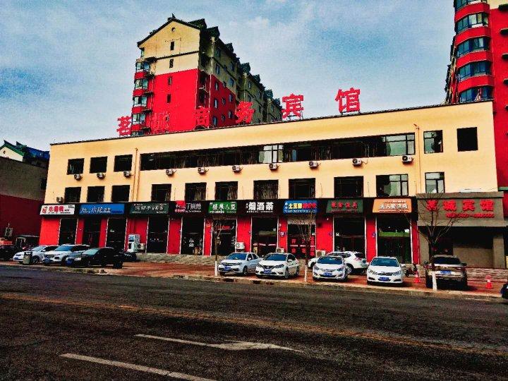 盘山茗城商务宾馆